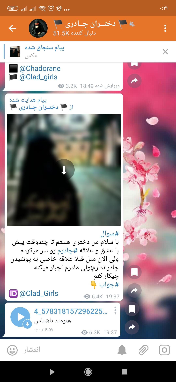 فعالیت تخصصی و عملی و میدانی در زمینه حجاب