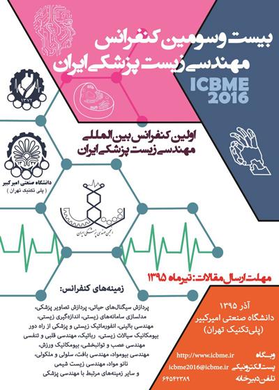 کنفرانس بین المللی مهندسی زیست پزشکی ایران