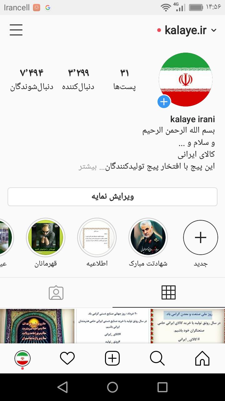 پیج کالای ایرانی