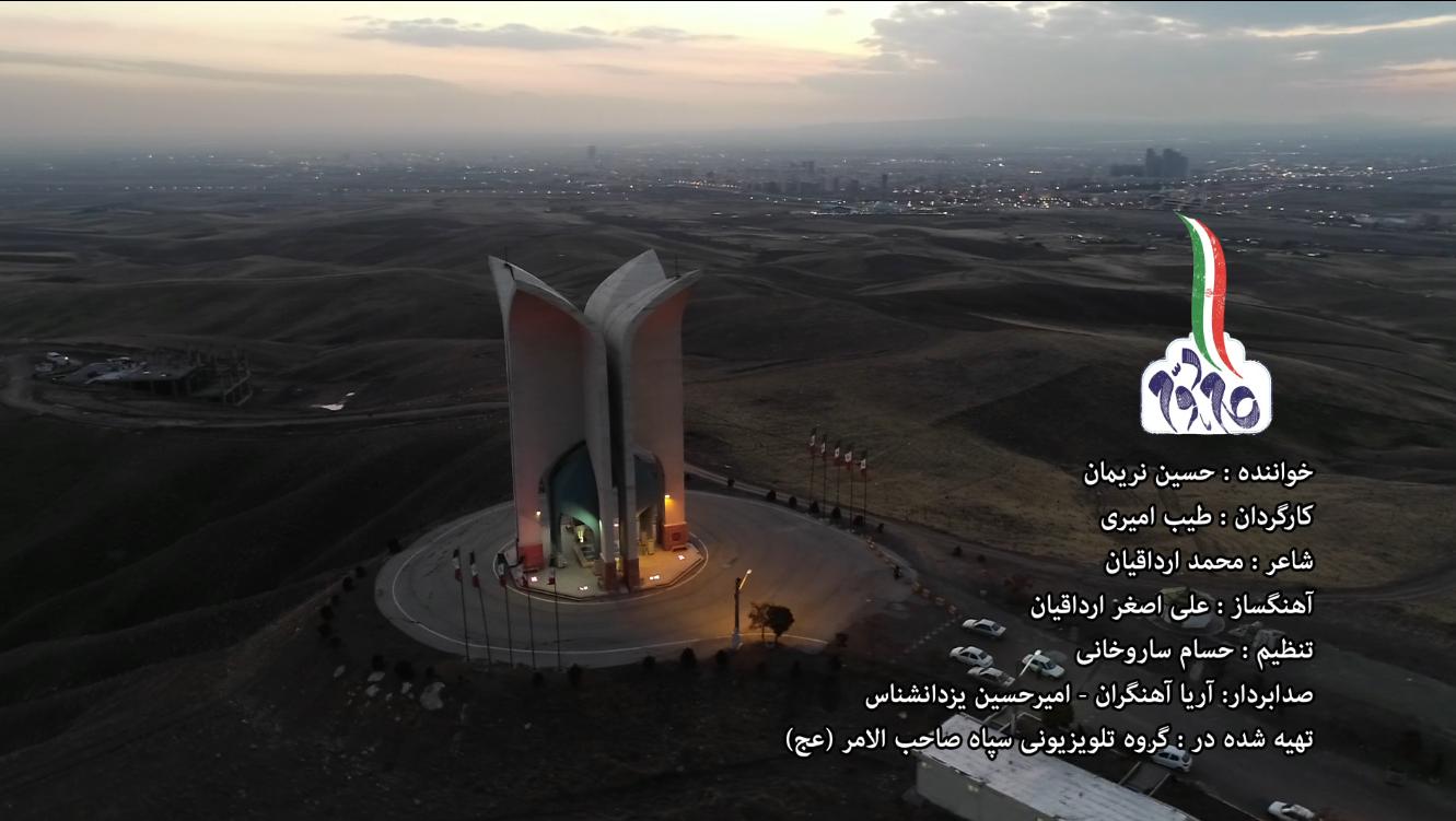 نماهنگ گام دوم انقلاب اسلامی ایران