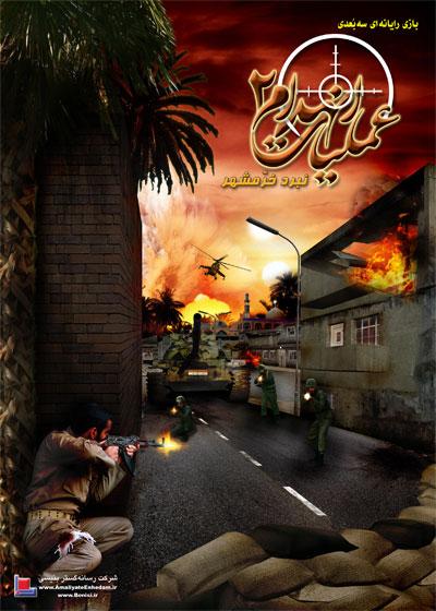 بازی رایانهای سهبعدی «عملیات انهدام 2: نبرد خرّمشهر»