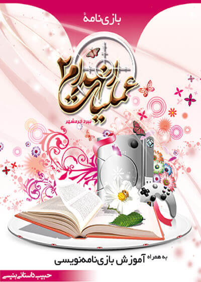 کتاب «آموزش بازینامهنویسی»