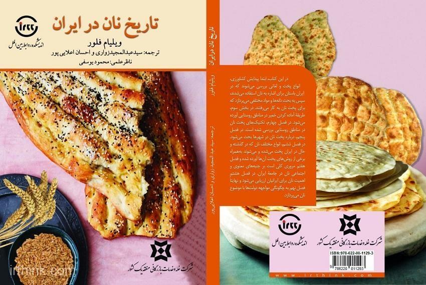تاریخ نان در ایران