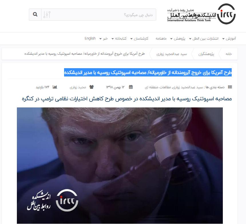 طرح آمریکا برای خروج آبرومندانه از خاورمیانه/ مصاحبه اسپوتنیک روسیه با مدیر اندیشکده