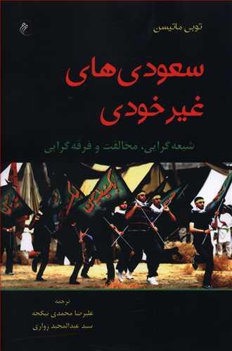 کتاب سعودی های غیرخودی