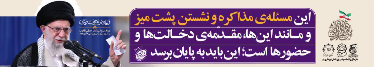 طراحی و اکران بیانات مقام معظم رهبری مدظله العالی در دیدار با مردم قم - 18 دیماه 98