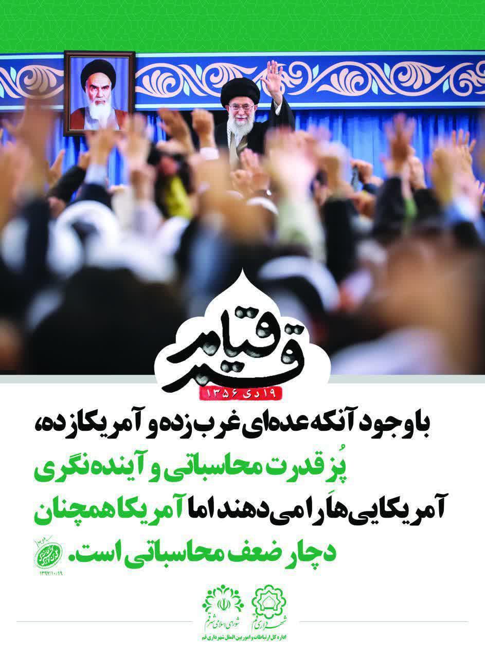 طراحی و اکران بیانات مقام معظم رهبری مدظله العالی در دیدار با مردم قم - 19 دیماه 97
