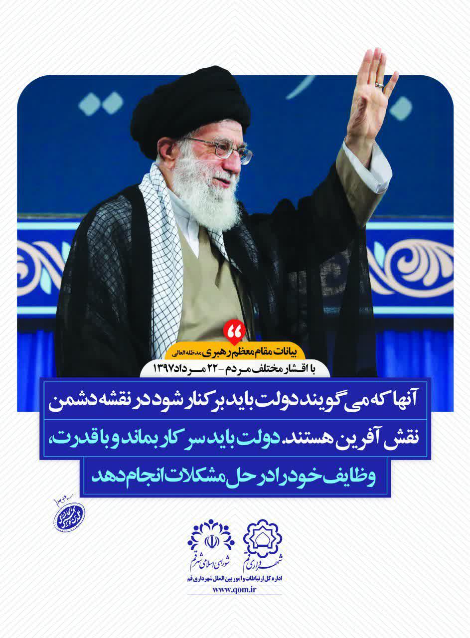طراحی و اکران بیانات مقام معظم رهبری مدظله العالی در دیدار با اقشار مردم - 22 مرداد 97