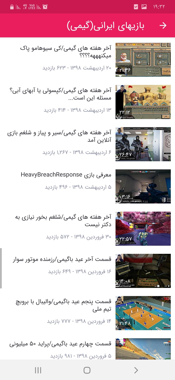 کانال بازی ایرانی