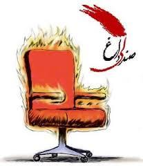 صحبت های داغ مجری صندلی داغ با جوانان!